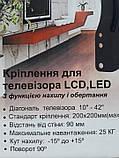 Кріплення для телевізора  YW-L009S, фото 3