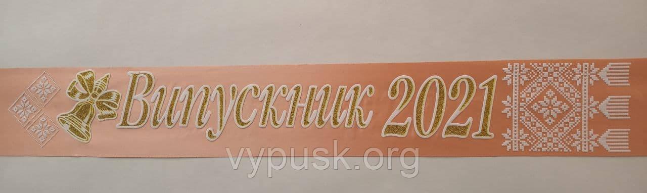"""Лента """"Випускник 2021"""" Персикова"""