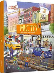 Книга Місто. Автор - Барзотті Елеонора (Талант)