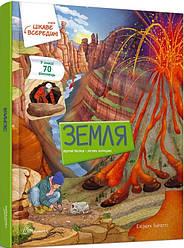 Книга Земля. Автор - Барзотті Елеонора (Талант)