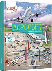 Книга Аеропорт. Автор - Барзотті Елеонора (Талант)
