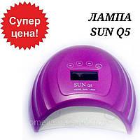 Лампа для маникюра и педикюра SUN Q5 36W UV+LED (Уф Лампа для ногтей, лед лампа для сушки гель лака)