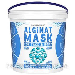 Альгинатная маска Универсальная, Для всех типов кожи, Базовая, 1000 г