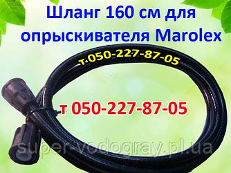 Шланг для опрыскивателя Marolex