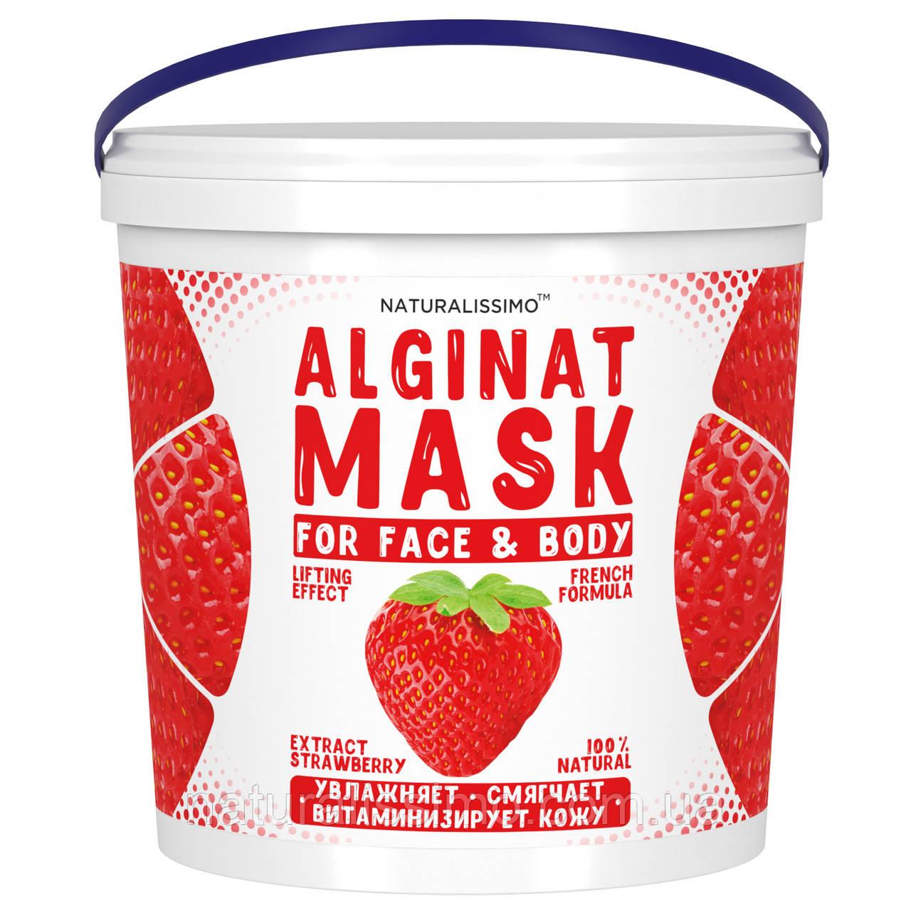 Альгинатная маска с осветляющим эффектом, с клубникой, 1000 г