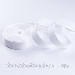 Репсова стрічка шириною 25 мм білого кольору, метражем