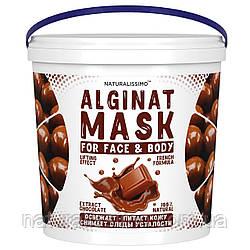 Альгинатная маска Омолаживает и питает кожу, с шоколадом, 1000 г
