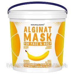 Альгинатная маска Увлажняет кожу, улучшает упругость и эластичность,  с бананом, 1000 г