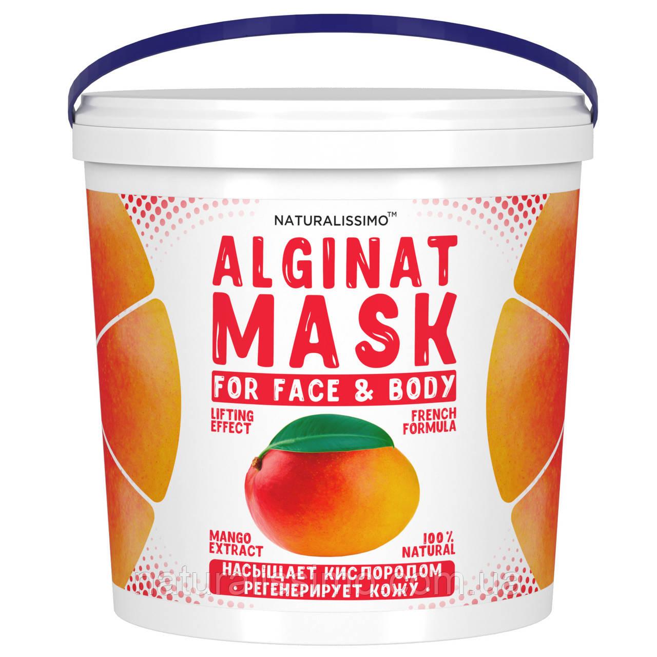 Альгинатная маска Питает и увлажняет кожу, разглаживает морщинки, с манго, 1000 г