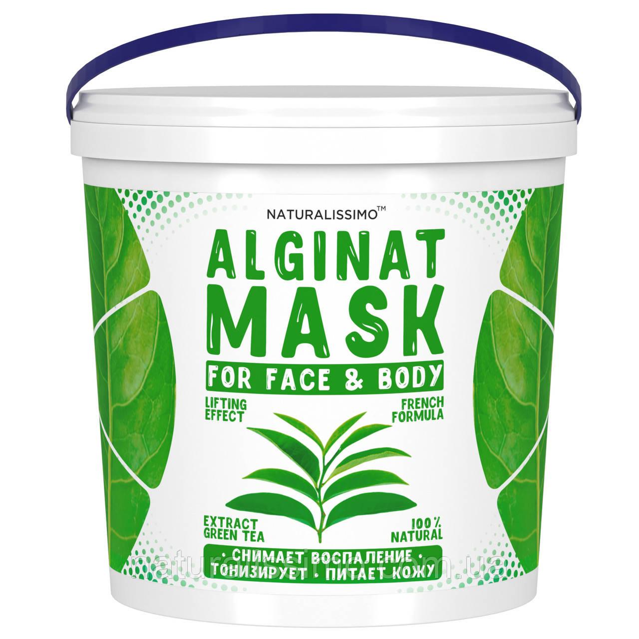 Альгинатная маска Матирует и успокаивает кожу, снимает отечность, с зеленым чаем, 1000 г