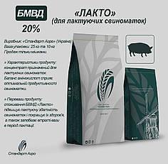 "БВМД для свиней ТМ ""Стандарт Агро"" лакто 20%"