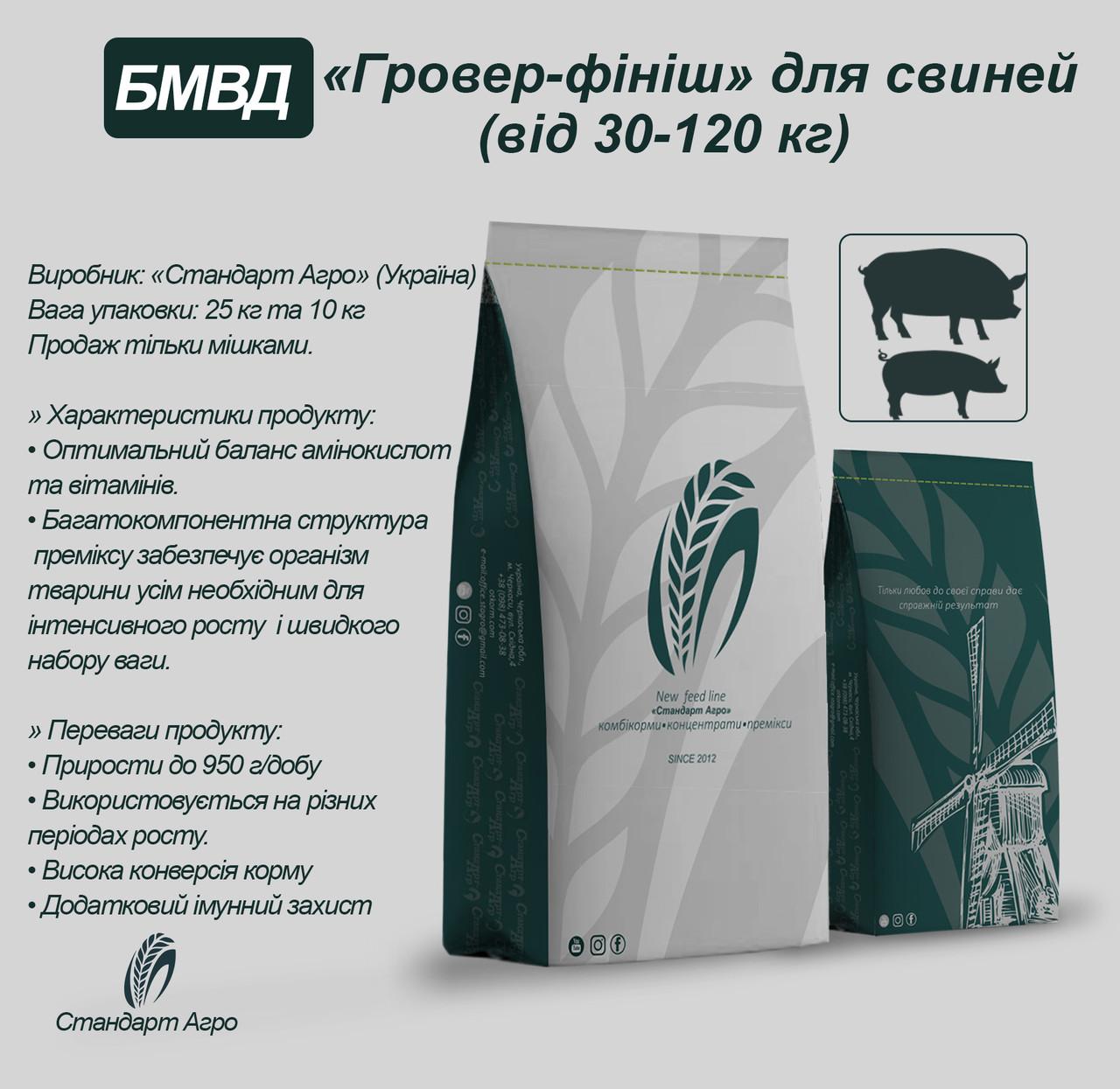 "БВМД для свиней гровер-финишер ТМ ""Стандарт Агро"" 20-15-12,5%"