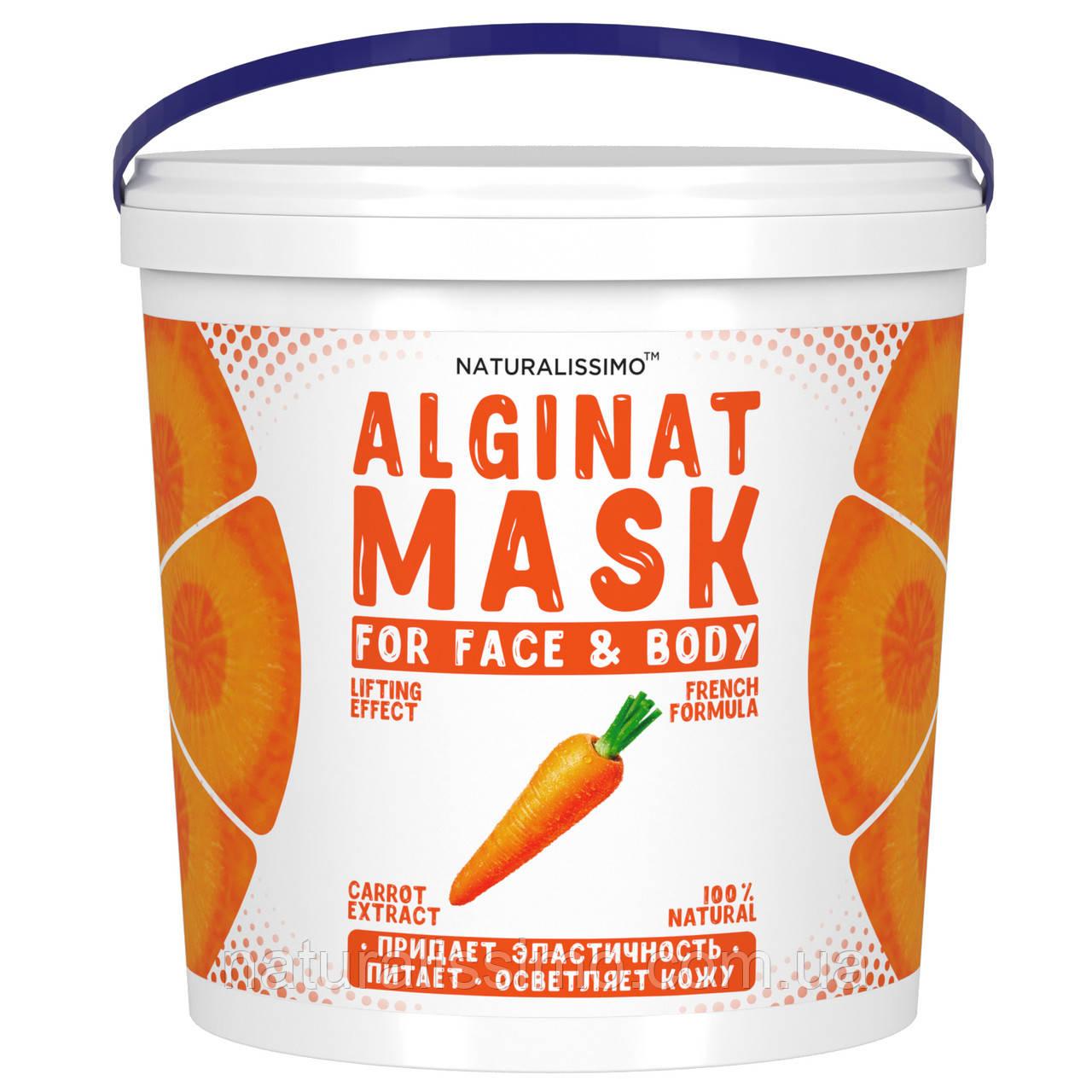 Альгинатная маска Придает упругость и эластичность коже, выравнивает тон, с морковью, 1000 г