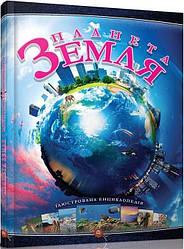 Книга Планета Земля. Автор - Жабська Т. З. (Талант)