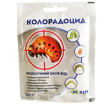 Колорадоцид 20 гр біопрепарат від шкідників