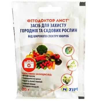 ФитоДоктор Лист 20 гр биопрепарат от болезней