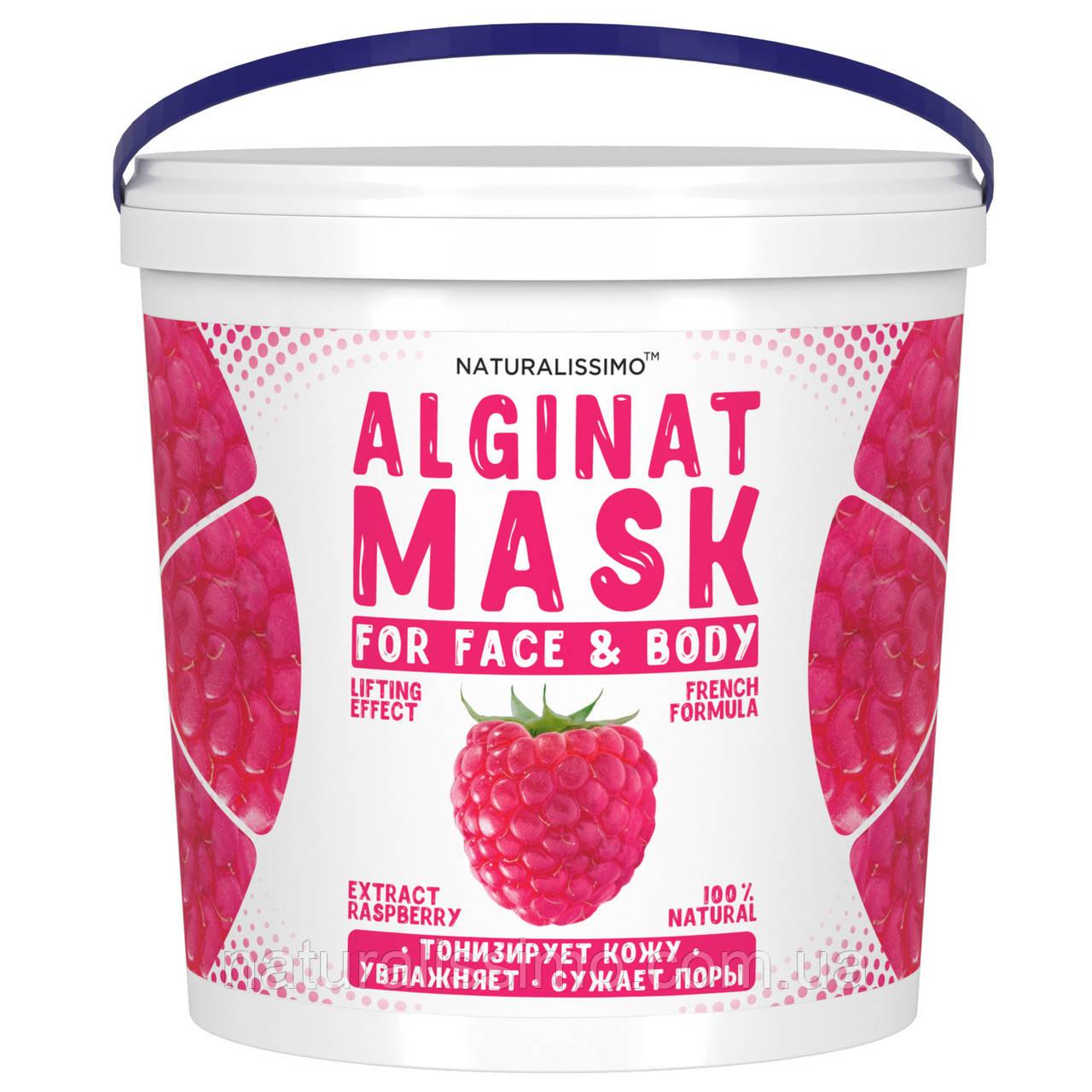 Альгинатная маска Омолаживает кожу, очищает и сужает поры, с малиной, 1000 г