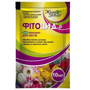 Фитоцид-Р 10 мл для защиты цветов