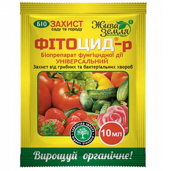 Фитоцид-Р 10 мл универсальный для овощей и фруктов