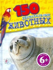 Книга: 150 дивовижних тварин. Джулія Барталоцци
