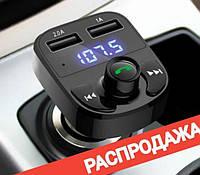 Автомобильный FM трансмиттер модулятор Car X8 ФМ модулятор с Bluetooth MP3 2 usb + громкая связь