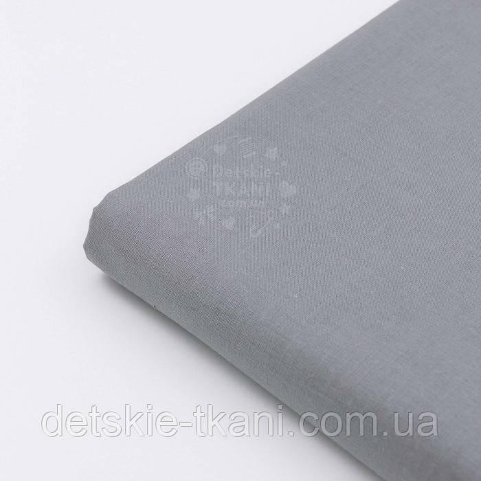 Отрез однотонной польской бязи тёмно-серого цвета (№55), размер 50*160 см