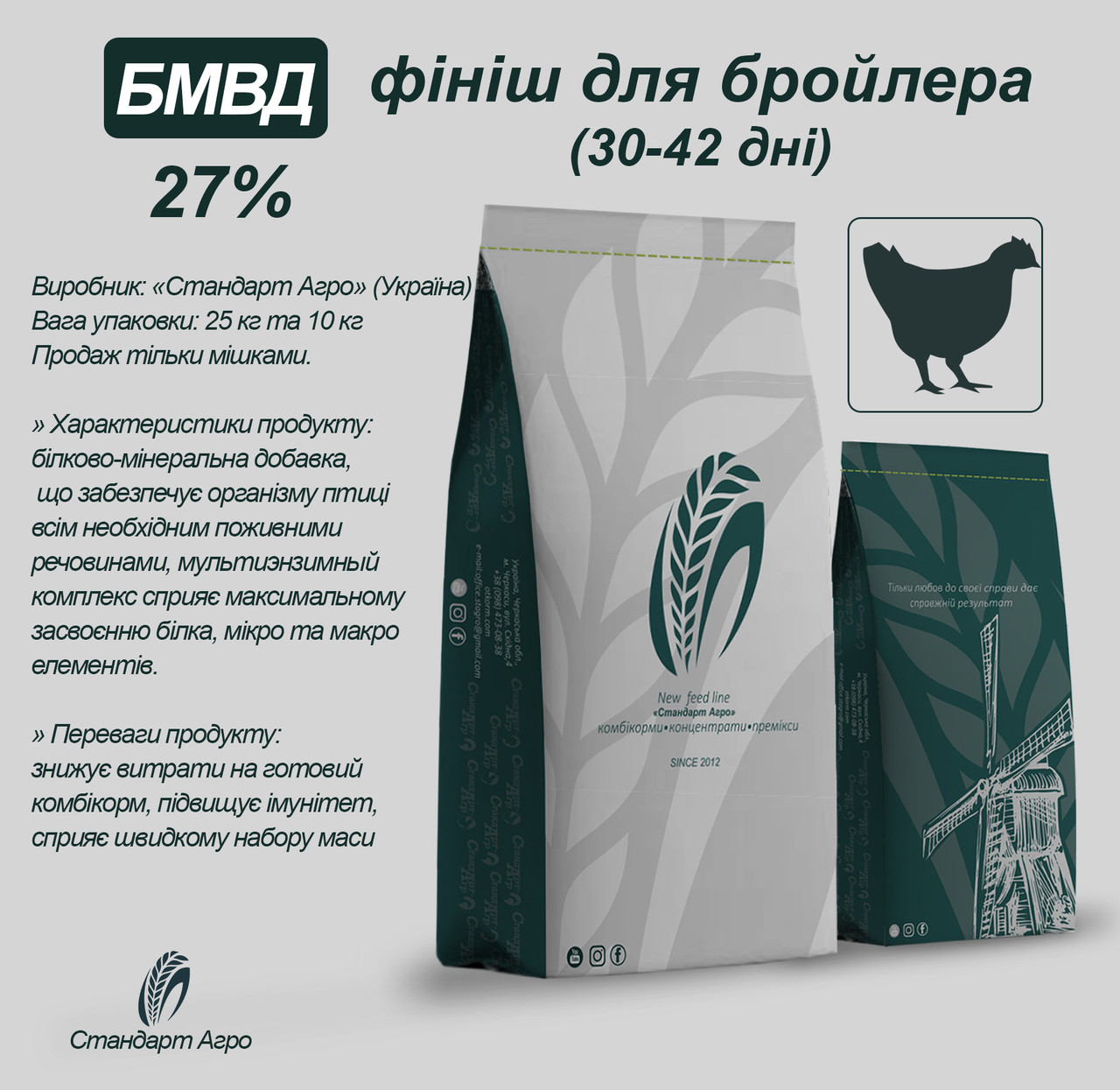 "БВМД для бройлеров ТМ ""Стандарт Агро"", финишер 27%"