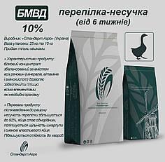 "БМВД перепел-несушка 10% ТМ "" Стандарт Агро"" от  6 недель"