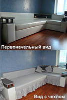 Изготовление чехлов для мебели