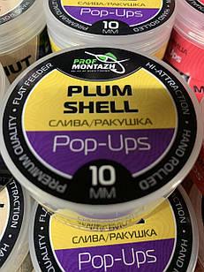 """Бойли (насадкові, порошать) POP UPS -""""Зливу/Черепашка""""-""""Plum/Shell"""", (10 мм)"""