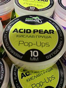 """Бойли (насадкові, порошать) POP UPS -""""Кисла груша"""", (10мм)"""
