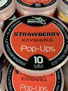 """Бойли (насадкові, порошать) POP UPS -""""""""Полуниця""""-""""Strawberry"""", (10 мм)"""