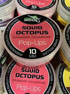 """Бойли (насадкові, порошать) POP UPS """"Кальмар/Восьминіг""""-""""Squid/Octopus"""", (10мм)"""