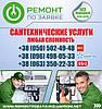 Устранение течи воды, подтекает унитаз, шланг, умывальник Кировоград, подтекает раковина, ванна в Кировограде