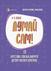 Книга Думай сам! 10 крутезних способів навчити дитину мислити критично. 4-5 років. Автор - В'язання юнник Ст.