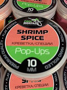 """Бойли (насадкові, порошать) POP UPS -""""Креветка/Спеції"""", (10 мм)"""
