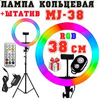 RGB MJ-38 зі Штативом 2.1 м Кільцева лампа різнобарвна 38 см   Led для блогера Tik Tok   30 режимів