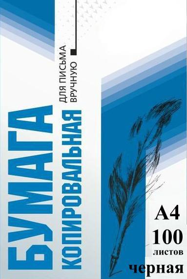 Копировальная бумага формата А5 (упаковка 100листов)