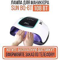 LED+UV лампа для маникюра и педикюра SUN ВQ-6Т 108W (Уф Лампа для ногтей, лед лампа для сушки гель-лака)