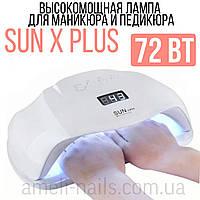 LED+UV Лампа для маникюра и педикюра SUN X PLUS 72W (Уф Лампа для ногтей, лед лампа для сушки лака)