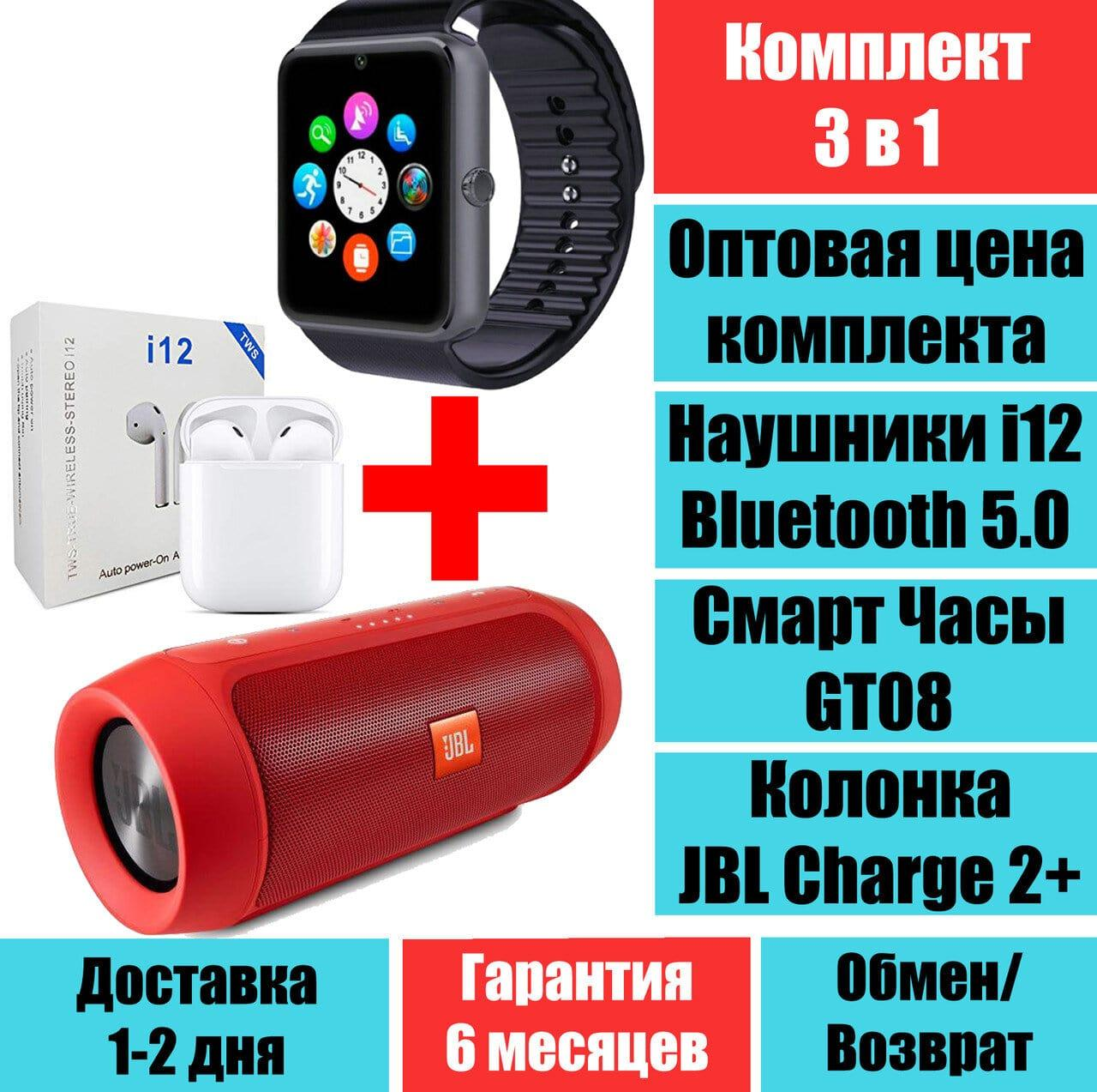 Колонка JBL Charge 2+ Розумні годинник Smart Watch GT08 + навушники i12 TWS Bluetooth 5.0 (Комплект)