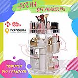 Органайзер для косметики вращающийся Cosmetics Storage Box Rot at Ive Rack JN-820, фото 2