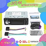Автомагнитола 1DIN MP5-4022BT | Автомобильная магнитола | RGB панель + пульт управления! Топ Продаж, фото 2