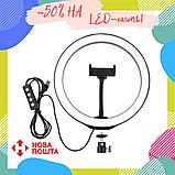 Кольцевая светодиодная Led лампа для блогера селфи фотографа визажиста D 26 см Ring, фото 2