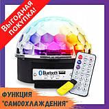 Музичний диско-куля з Bluetooth, USB, світломузикою, 2-я динаміками і пультом, фото 2