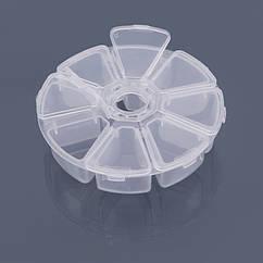 Контейнер для Бисера и Бусин, Пластик, Круглый, на 8 отсеков, Цвет: Бесцветный, Размер: 10.5x10.5x2.8см, 1 шт