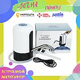 Электро помпа для бутилированной воды Water Dispenser EL-1014 электрическая аккумуляторная на бутыль, фото 2