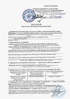 Декларация о начале проведения строительных работ