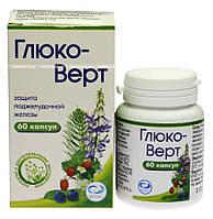 Глюко-Верт - защита вашей поджелудочной железы, поддержка организма при сахарном диабете, 60 капс.