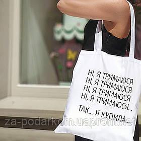 Эко сумка Market Ні, Я тримаюся...